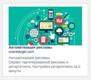 Тизер Facebook