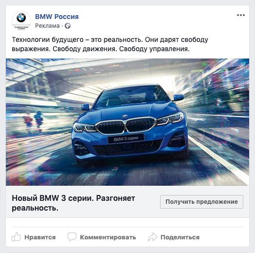 Промопост Facebook