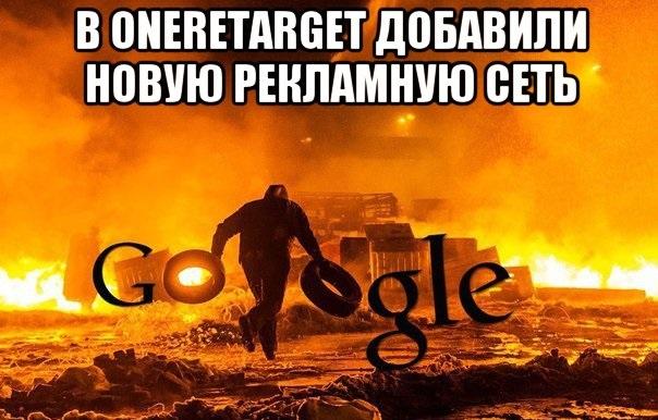 OneRetarget доабвил рекламную сеть Google