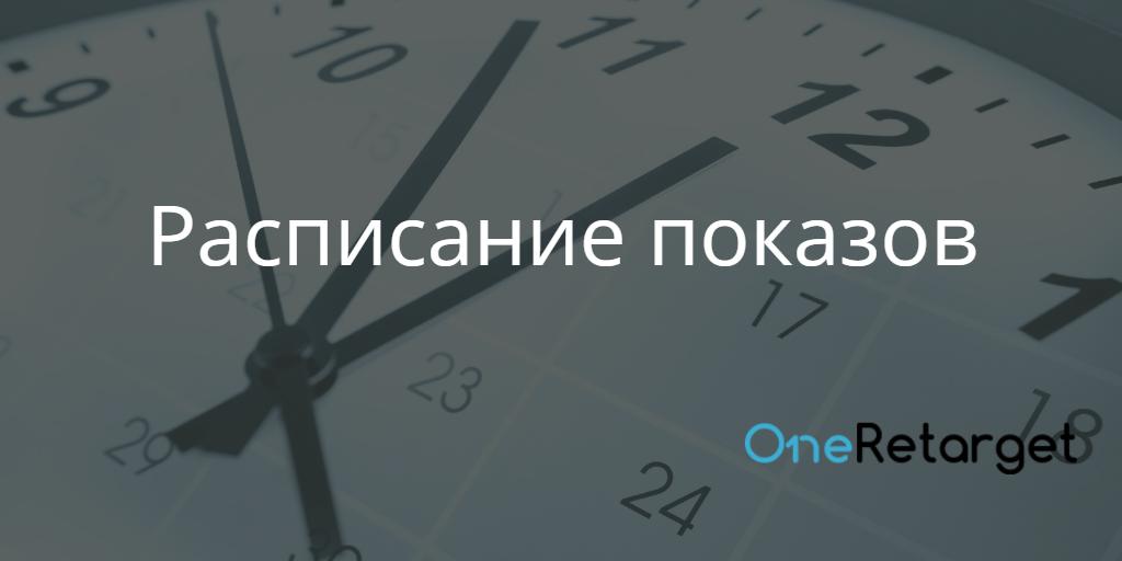 Настраивайте расписание показа ваших объявлений в OneRetarget
