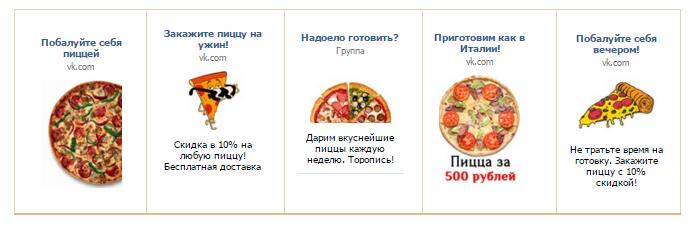 primery-reklamy-vk
