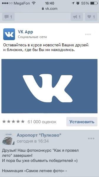 мобильная реклама вконтакте