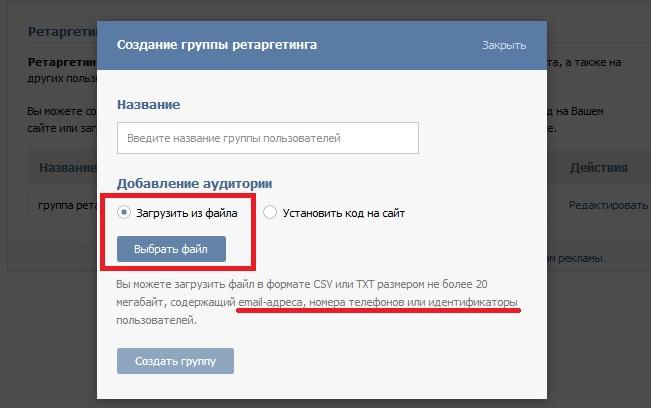 аудиторная закупка вконтакте
