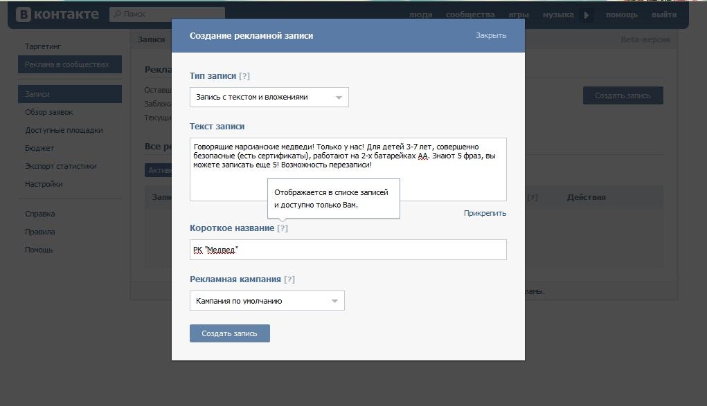 создание поста Вконтакте