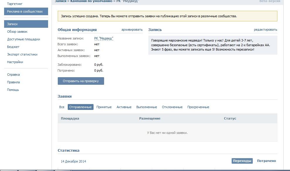 модерация поста Вконтакте