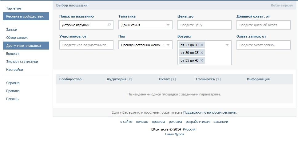 выбор группы Вконтакте