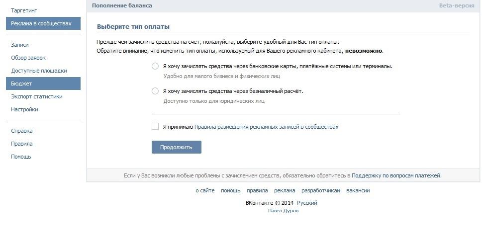 выбор оплаты Вконтакте