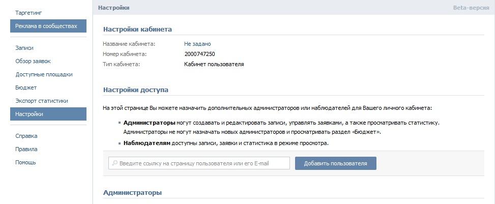 гостевой доступ Вконтакте