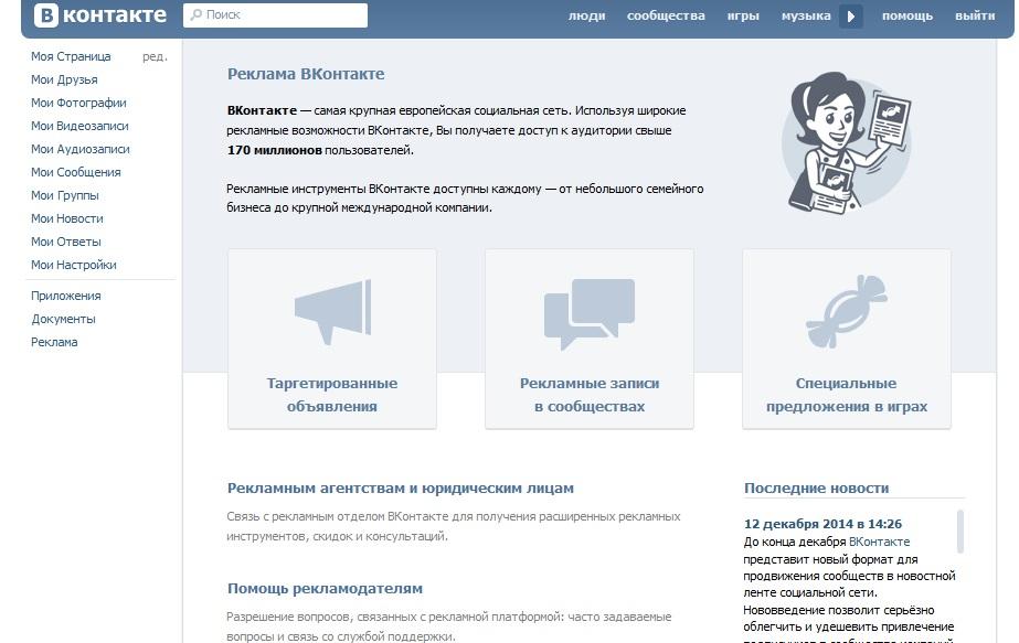 интерфейс рекламы вконтакте