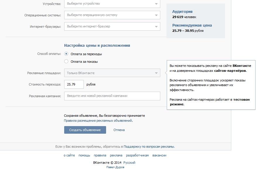 настройки оплаты Вконтакте