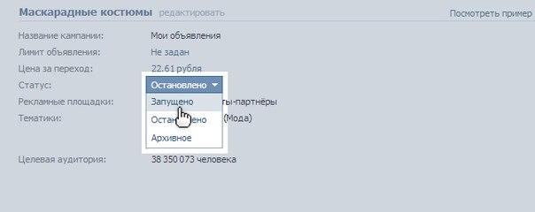 запуск таргетинга Вконтакте