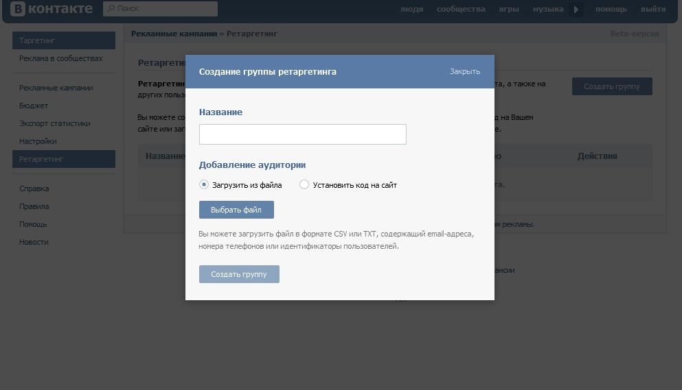 запуск ретаргетинга Вконтакте