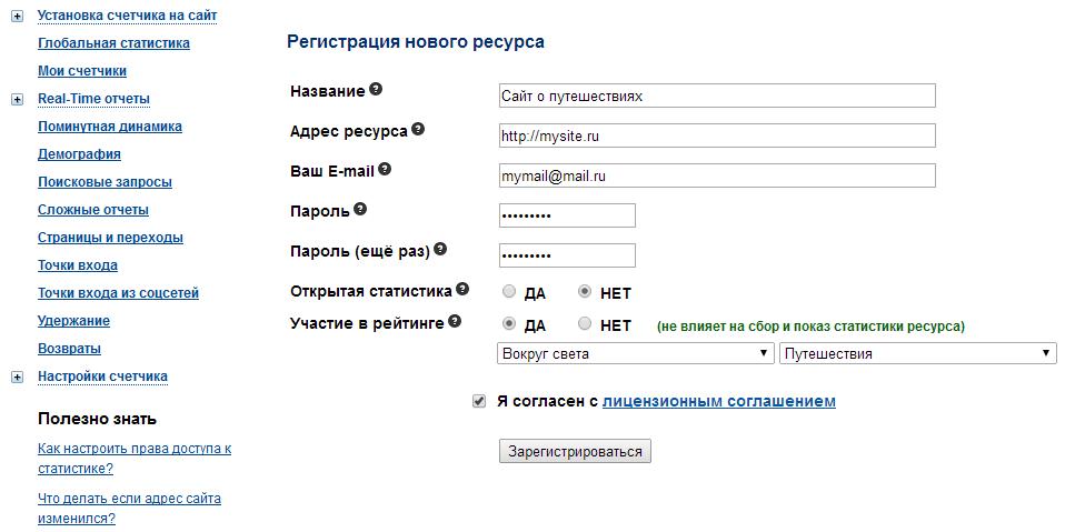 установка счетчика сайт