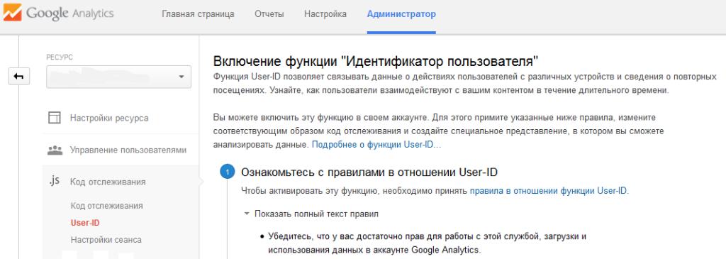 google analytics user id