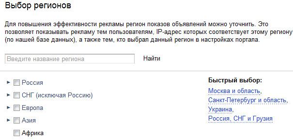 Таргетированная реклама в Яндекс