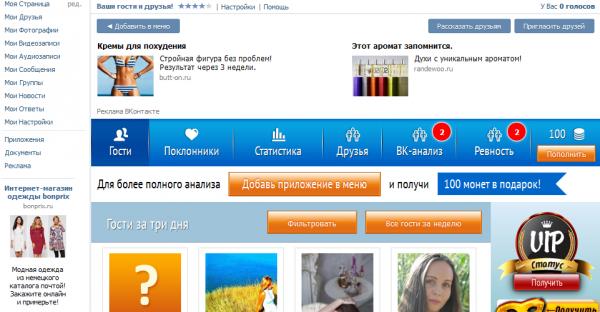Реклама в приложении вконтакте