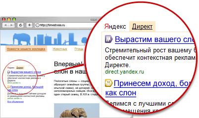 РСЯ Рекламная сеть Яндекса