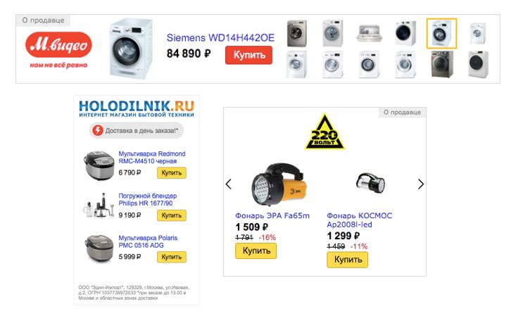 смарт-баннеры в Яндекс Директе