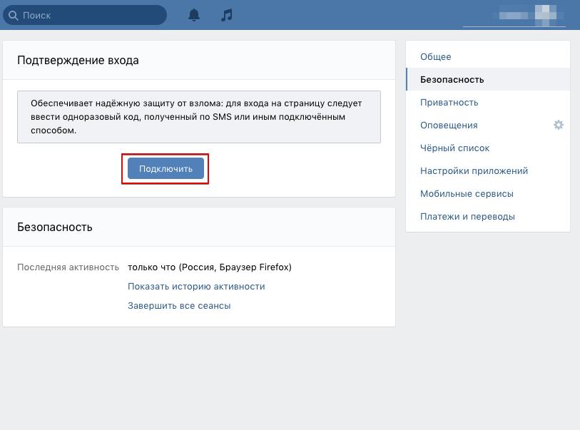 Включаем подтверждение входа для ВКонтакте